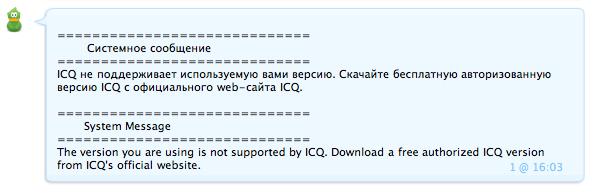 http://chebotar.ru/stuff/2009/01/adium-dead.jpg